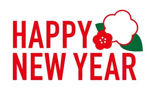 happy new year s brandon 2016年賀状 カレンダー go go happy winter