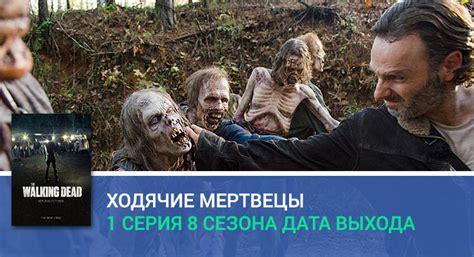 5 сезон ходячие мертвецы трейлер на русском