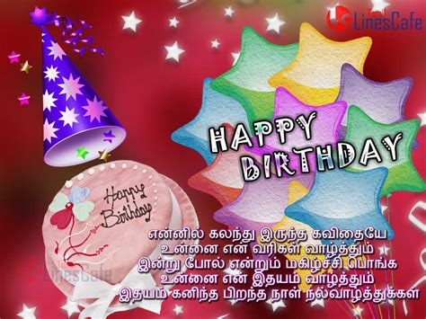 best wishes words birthday wishes in tamil wishes greetings pictures
