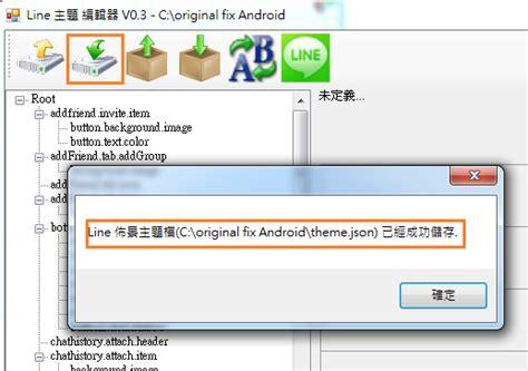 chrome theme json 使用 7zip 壓縮上述目錄內的檔案 直接壓縮 theme json line主題製作編輯器ios 斗圖網