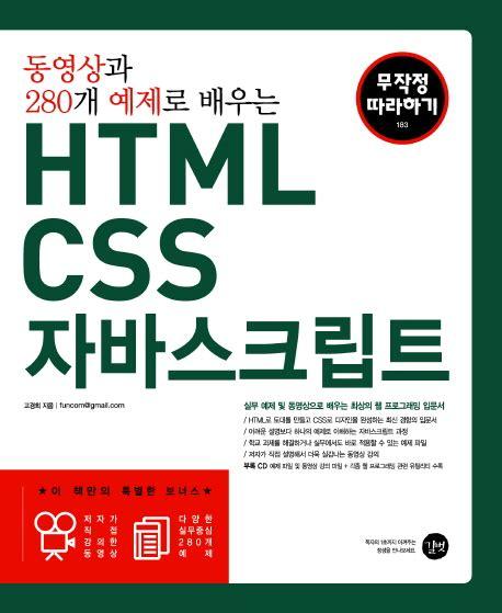 html css  cd