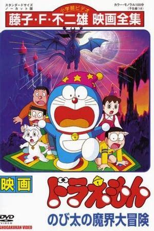 doraemon movie underworld doraemon nobita s great adventure into the underworld