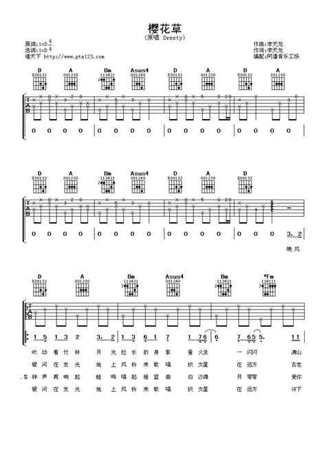 Sweety《樱花草》吉他谱六线谱_图片谱-17吉他网