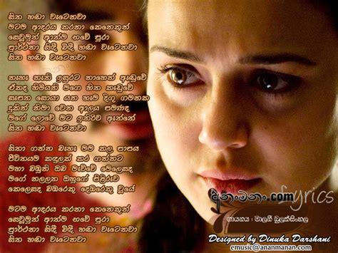 sinhala songs lyrics sitha hada watenawa malani bulathsinghala sinhala song