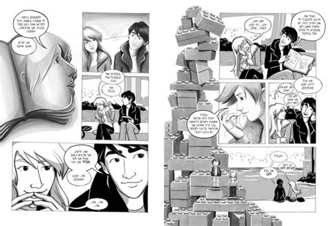 graphic novel layout pages page by paige page by paige in hebrew