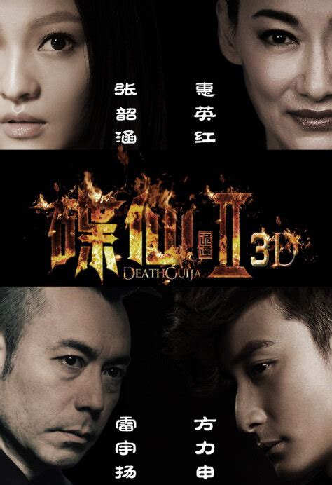 film 2017 china death ouija 2 2017 china film cast chinese movie
