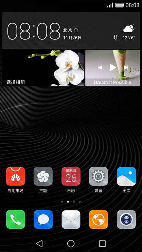 emui themes hwt theme huawei mate 8 stock themes for emui 3 0 3 1