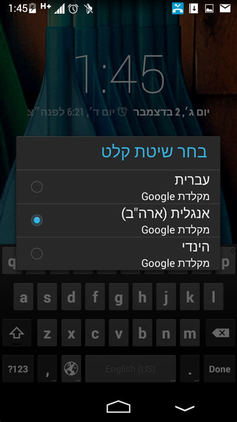 hebrew keyboards for android android unable to set hebrew keyboard on android lockscreen for unlock phone