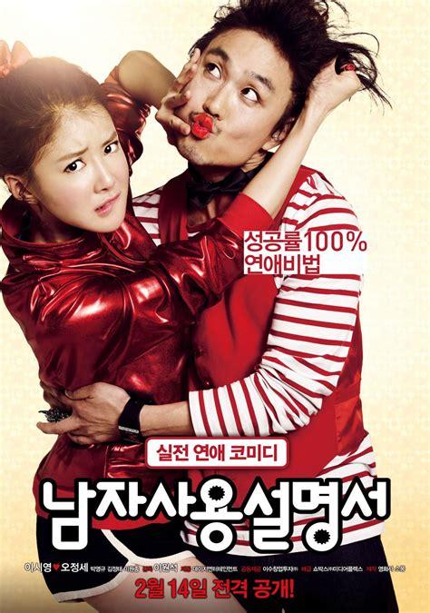 film romance korea how to use guys with secret tips korean movie 2013