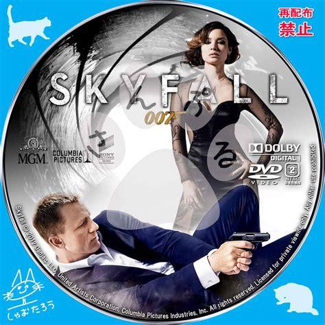 film frozen 2 quando esce 007 skyfall quando esce in dvd ultra dvd creator full crack
