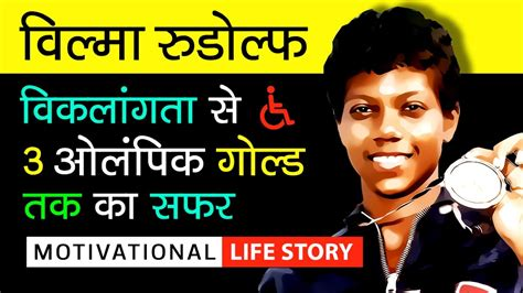 motivational biography in hindi wilma rudolph biography in hindi inspirational