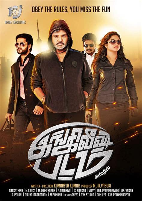 film up english english padam mp3 songs download on tamilmp3free com