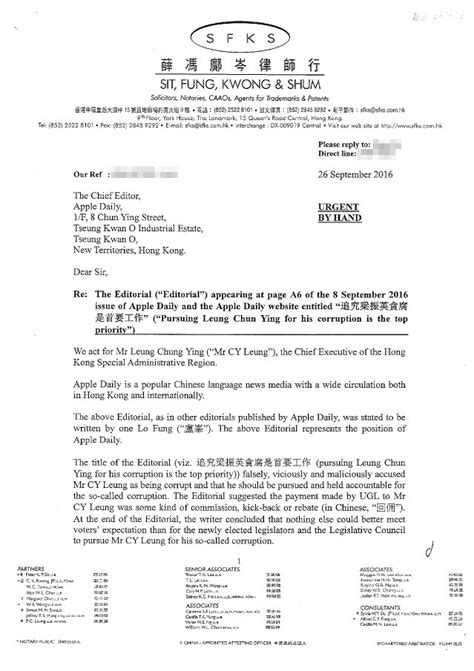 Demand Letter Hong Kong Journalism Watchdog Shocked As Cy Leung Accuses Apple