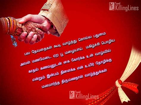 Wedding Day Wishes Kavithai by Kavithai And Quotes About Wedding Thirumanam In Tamil
