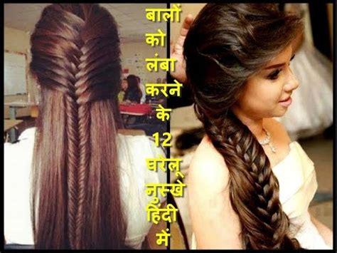 hairstyles bane ka tariqa baal badhane ke tarike baal badhane ke gharelu nuskhe