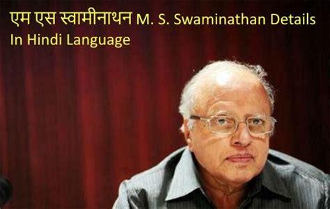 thales biography in hindi language biography of goswami tulasidas in hindi त लस द स क ज वन पर चय