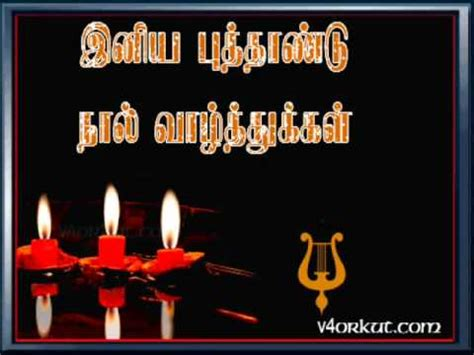 tamil happy new year song wmv youtube