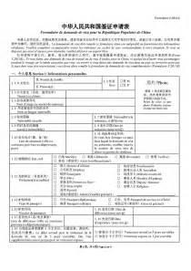 Lettre Au Consulat De Pour Demande De Visa Visa Pour La Chine Infos Pratiques Voyage En Chine