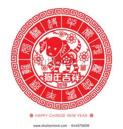 new year 2015 ox fortune 12 zodiac signs rat ox stock vector 244914859