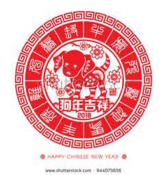 new year 2018 horoscope for snake 2018 year vector design stock vector 644075656