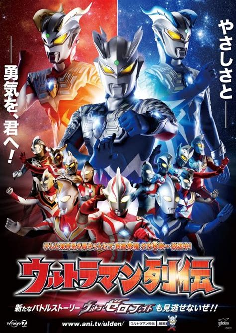 film ultraman zero download ultraman zero new forms confirmed jefusion