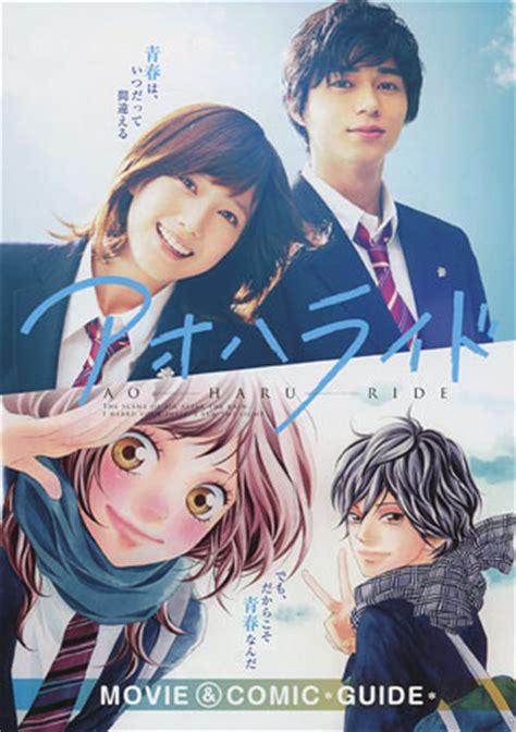 film blue spring ride blue spring ride japanese movie poster b5 chirashi ver b