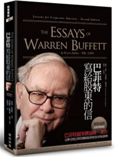 Warren Buffett Essay warren buffett essays