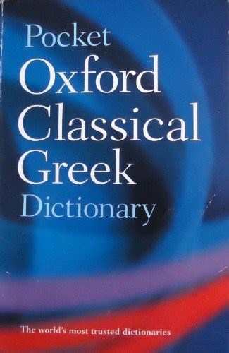 the pocket oxford classical greek dictionaryの価格比較
