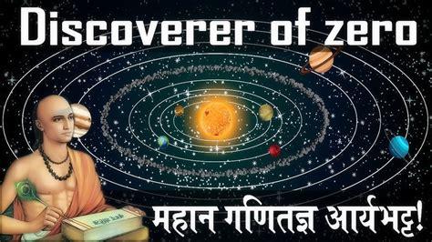 aryabhatta biography in hindi font aryabhatta biography in hindi मह न गण तज ञ आर यभट क ज वन