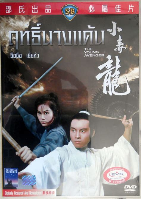 The Blood Brothers Shaw Brothers Rc 3 Dvd Chang Cheh Kaufen Filmundo The Avenger Dvd Region 3 1972 Feng Yueh Shaw Brothers Kung Fu