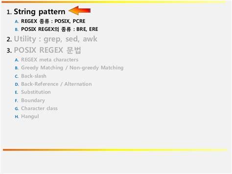 pattern matching grep exles 정규표현식 regular expression regex