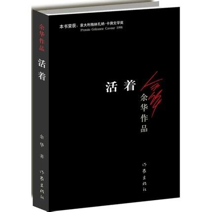 themes of to live by yu hua to live written by yu hua best selling chinese modern