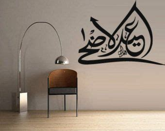 muslim bedroom design 17 best images about arabic writing on pinterest eid calligraphy and ramadan