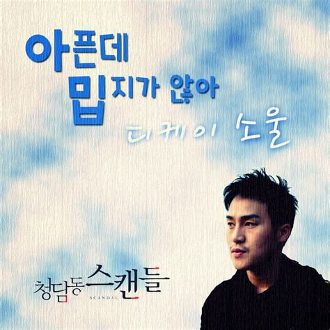 In Cheongdam Dong Vol 1 dk soul dal soon s ost part 18