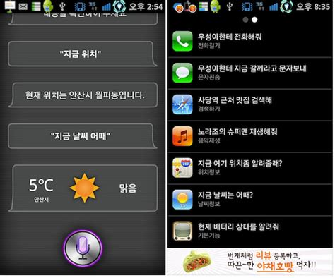 Android Version Of Siri by Siri For Android Gadgetzz