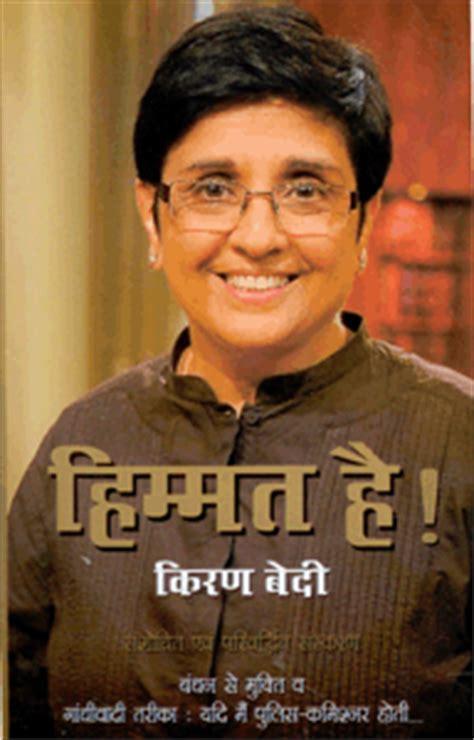 biography in hindi of kiran bedi himmat hai kiran bedi a biography in hindi buy
