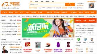 alibaba website alibaba bringing south korea suppliers to china china