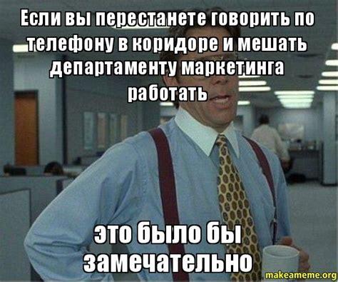 Lumbergh Meme - office space memo memes bill lumbergh office space soooo