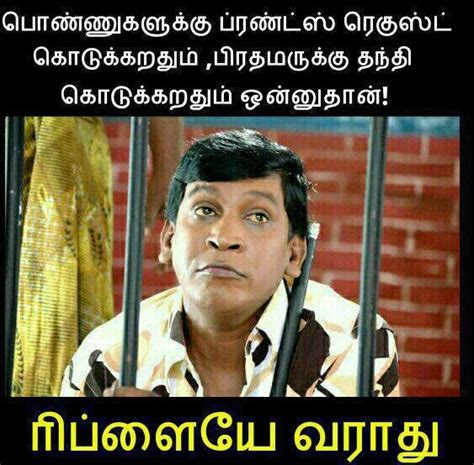 comedy pictures tamil lollu vadivelu reaction photos