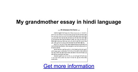 My Grandmother Essay For by My Grandmother Essay In Language Docs