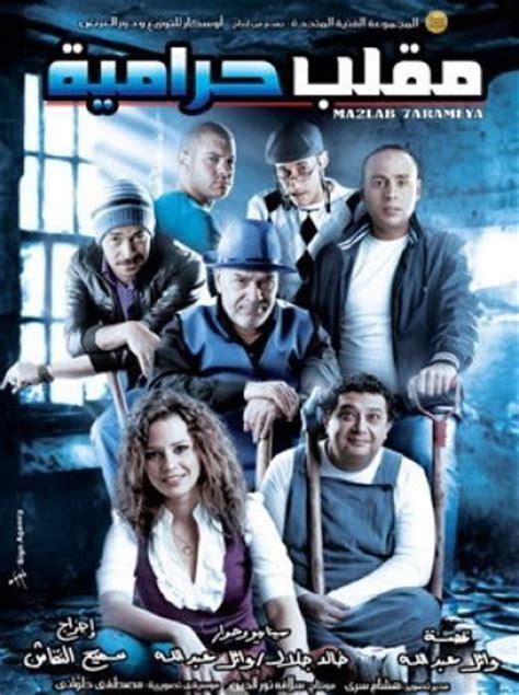 فيلم مقلب حرامية كامل مدونه افنان مشاهده اونلاين افلام عربي افلام اجنبي اغاني شعبي