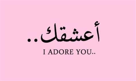 Arabic Pink adore arabic him pink image 3978200 by rayman