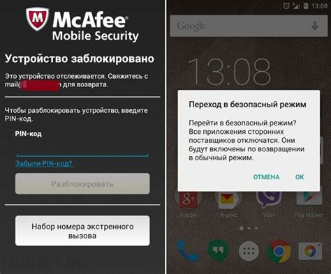 187 mcafee mobile security