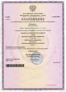 Labor Certification Letter Sample face side of work permit of foreigner wire side of work permit of