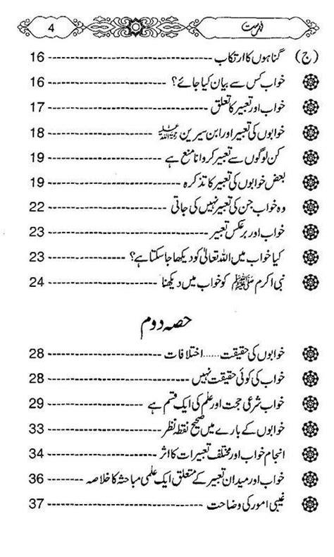 Khawab ki Tabeer Urdu for Android - APK Download