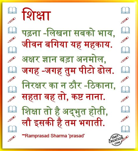 boat names in hindi hindi poem on literacy smitcreation