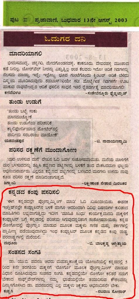 Acknowledgement Letter In Kannada ಕನ ನಡ ಲ ಗ vishva kannada