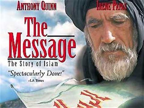 film islamic baab ul elm islamic movies