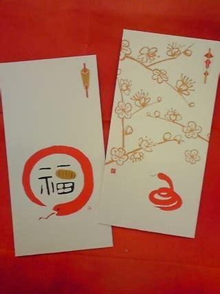 new year envelopes called snake design otoshidama お年玉 envelope for japan s new