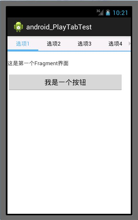 viewpager layout xml android viewpager fragment like google play